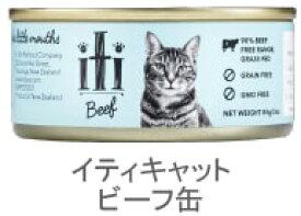 イティキャット ビーフ缶 85g iti ウェットフード【猫/ドッグフード/高品質】