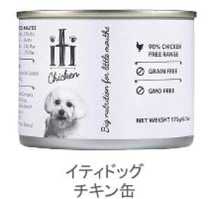 イティドッグ チキン缶 175g iti ウェットフード【犬/ドッグフード/高品質】