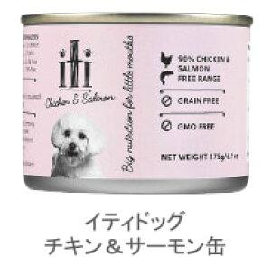 イティドッグ チキン&サーモン缶 175g iti ウェットフード【犬/ドッグフード/高品質】