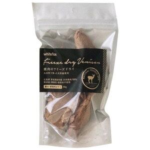 栄養そのまま 鹿肉フリーズドライ  犬猫用 120g【犬/トッピング/おやつ】