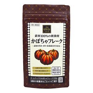 【メール便可】無添加・無着色・素材100% プレミックス かぼちゃフレーク 30g【犬/トッピング/】