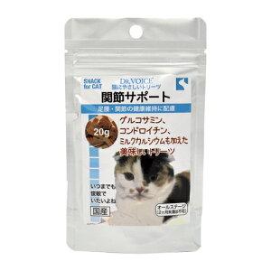 【メール便可】猫にやさしいトリーツ 関節サポート 20g キャットヴォイス【猫/サプリ/国産】