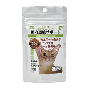 【メール便可】猫にやさしいトリーツ 腸内環境サポート 20g キャットヴォイス【猫/サプリ/国産】