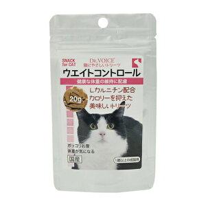 【メール便可】猫にやさしいトリーツ ウエイトコントロール 20g キャットヴォイス【猫/サプリ/国産】