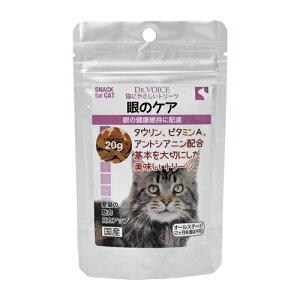 【メール便可】猫にやさしいトリーツ 眼のケア 20g キャットヴォイス【猫/サプリ/国産】
