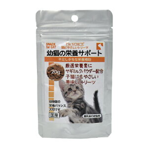 【メール便可】猫にやさしいトリーツ 幼猫の栄養サポート 20g キャットヴォイス【猫/サプリ/国産】