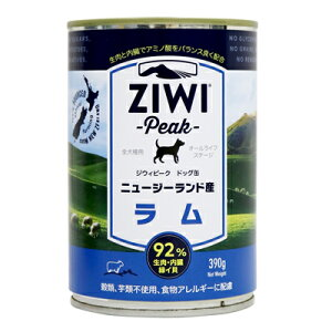 食いつき抜群 ジウィピーク ジウィピーク ドッグ缶 ラム 390g ZiwiPeak【食いつき/ドッグフード/自然食】