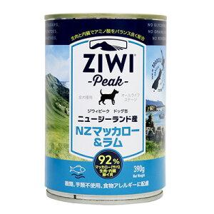 食いつき抜群 ジウィピーク ジウィピーク ドッグ缶 ニュージーランド マッカロー&ラム 390g ZiwiPeak【食いつき/ドッグフード/自然食】