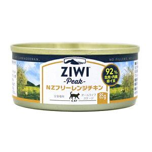食いつき抜群 ジウィピーク キャット缶 ニュージーランド フリーレンジチキン 85g ZiwiPeak【食いつき/キャットフード/自然食】