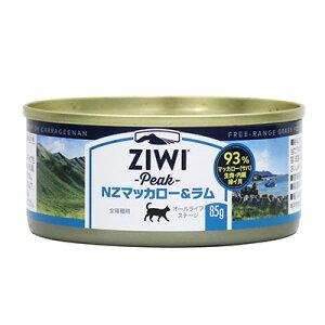 食いつき抜群 ジウィピーク キャット缶 ニュージーランド マッカロー&ラム 85g ZiwiPeak【食いつき/キャットフード/自然食】