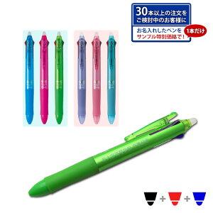 (名入れ 多色ボールペン サンプル販売)(30本以上のご注文を検討中のお客様限定)フリクションボール3 0.5mm 0.38mmPILOT-パイロット-/LKFB-60EF/LKFB-60UF/黒・赤・青ボールペン/消えるインク//記念