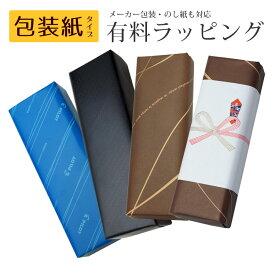 ★有料ラッピング(包装紙タイプ)