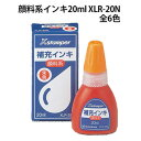 シヤチハタ【顔料系補充インキ】XLR-20N/補充インク/シャチハタ