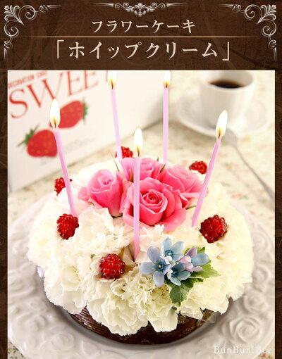 【あす楽14時まで誕生日プレゼント花記念日送料無料】アニバーサリーギフト【フラワーケーキケーキ誕生日ギフトお祝い生花アレンジメント花束プレゼント結婚祝い開店祝い結婚記念日母の日BOXフラワー】