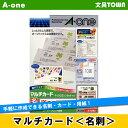【A4・マット】エーワン/マルチカード・名刺・標準(51282) 10面 100シート・1000枚 レーザープリンタ専用 マイクロミシンカットタイプ/A-one