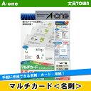 【A4・マット】エーワン/マルチカード・名刺・標準(51336) 10面 100シート・1000枚 レーザープリンタ専用 マイクロミシンカットタイプ/A-one