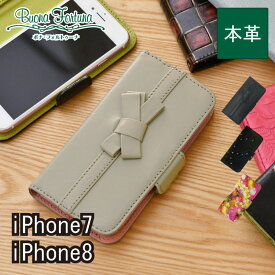 スマホ ケース スマートフォン スマホ カバー 手帳型 カード 収納 iPhone7 iPhone8 セブン エイト本革 日本製 ハンドメイド 花柄 ボナ フォルトゥーナ