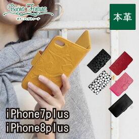 スマホ ケース スマートフォン スマホ カバー 手帳型 カード 収納 iPhone7plus iPhone8plus セブンプラス エイトプラス 本革 日本製 ハンドメイド 花柄 ボナ フォルトゥーナ