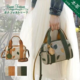 日本製 本革 レインドロップ 2wayボストン小 カラシ ボナフォルトゥーナ Buona Fortuna レディース バッグ 鞄 かばん ハンドメイド