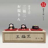 博多人形「三福三・お福さん」【送料無料】
