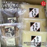 自然薯とろろとむかごちまきセット【送料無料】