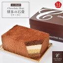 【クーポン利用で30%OFF】博多の石畳(ケーキ)【送料無料】チョコレートショップ 九州 福岡 お取り寄せ 福岡県よかも…
