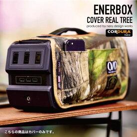 ENERBOX専用カバー リアルツリー LACITA BALLISTICS neru design works