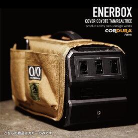 ENERBOX専用カバー コヨーテタン リアルツリー ブラック LACITA BALLISTICS neru design works