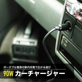 カーチャージャー 15V 90W 車内でも7時間で満充電が可能に LACITA エナーボックス シガーソケット アクセサリーソケット充電器 シガー充電器 車中泊 車載 アウトドア キャンプ