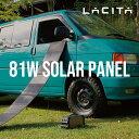 ポータブル電源 ソーラー ソーラーパネル ソーラーチャージャー 折りたたみ式 LACITA 81W ソーラー充電器 ソーラー発…