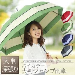 【雨傘長傘】【バイカラー大判ジャンプ深張りアンブレラ】