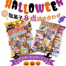 ハロウィン 限定 スモールパック 8点入 お菓子 詰め合わせ 駄菓子 Halloween 子ども