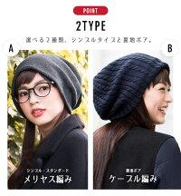 ニット帽選べるタイプ