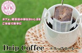 カフェKFKドリップコーヒー