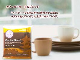 CAFEKFKドリップバッグコーヒーモカブレンドお徳用40P