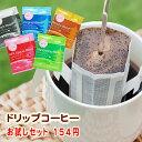 ドリップバッグコーヒー お試しセット 5種類のブレンド [ネコポス(メール便)でお届けします]5種類のドリップコーヒー美味しさをお試しください。