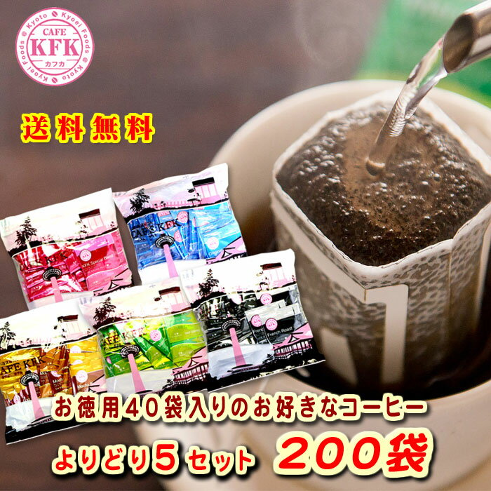 【 送料無料 】ドリップバッグコーヒー 200袋 (お徳用40袋のよりどり5セット) <選べる5種類のドリップコーヒー> ≪クリスマスにも≫
