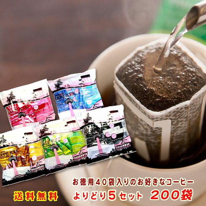 【 送料無料 】ドリップバッグコーヒー 200袋 (お徳用40袋のよりどり5セット) <選べる5種類のドリップコーヒー> ホワイトデーにも