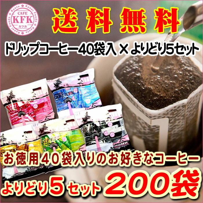 【 送料無料 】ドリップバッグコーヒー 200袋 (お徳用40袋のよりどり5セット) <選べる5種類のドリップコーヒー>