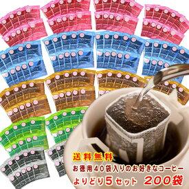 【 送料無料 】選べる5種類ドリップバッグコーヒー 200杯 個包装 <お徳用40袋ドリップコーヒー5セット>※ 北海道・沖縄へのお届けは、別途送料550円