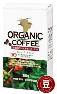 レギュラーコーヒー 有機栽培コーヒー(豆)250g【オーガニック】
