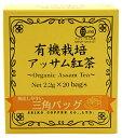 有機栽培アッサム紅茶三角バッグ(2.2g×20袋)【紅茶】【広島発☆コーヒー&紅茶通販カフェ工房】