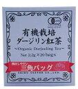 有機栽培ダージリン紅茶三角バッグ(2.2g×20袋)【紅茶】【広島発☆コーヒー&紅茶通販カフェ工房】