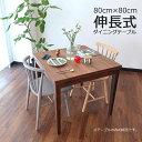 ダイニングテーブル テーブル 机 2人 2人掛け 伸長 伸縮 伸長式 無垢 無垢材 ウォールナット材 コンパクト 天然 ナチ…