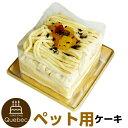 コミフ さつまいもと豆乳のモンブラン ペットケーキ 誕生日ケーキ バースデーケーキ 犬用 ワンちゃん用