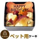 誕生日ケーキ バースデーケーキ 犬用 ワンちゃん用 コミフ 野菜のバースデーケーキ ペットケーキ