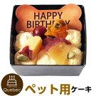 新入荷誕生日ケーキクリスマスケーキワンちゃん用犬用ワンちゃん用コミフ野菜のバースデーケーキペットケーキ
