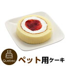 新入荷誕生日ケーキクリスマスケーキワンちゃん用犬用ワンちゃん用コミフロールケーキイチゴペットケーキ