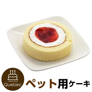 誕生日ケーキ バースデーケーキ 犬用 ワンちゃん用 コミフ ロールケーキ イチゴ ペットケーキ