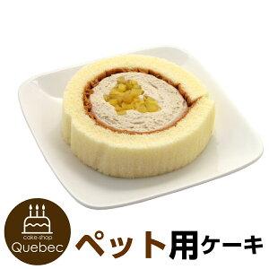 ペットケーキ コミフ ロールケーキ マロン 誕生日ケーキ バースデーケーキ 犬用 ワンちゃん用
